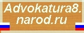 http://advocatura8.narod.ru :: На домашнюю страницу